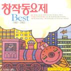 창작동요제 BEST 1982-2003