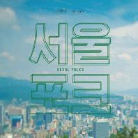 서울포크 [SEOUL FOLKS]