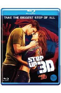 스텝 업 3D [STEP UP 3D]