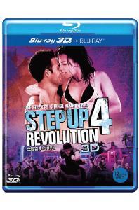스텝 업 4: 레볼루션 3D [STEP UP 4 REVOLUTION]