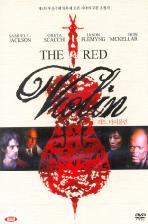 레드 바이올린 [THE RED VIOLIN] [16년 4월 영화인 프로모션]