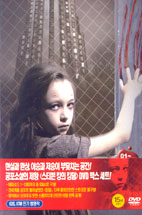 Kingdom Hospital/ Stephen King Presents [스티븐 킹의 킹덤/ 6disc] -박스셋트