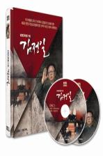 김정일 3부작 [KBS 특별기획] / (미개봉) ?2disc/아웃케이스 포함