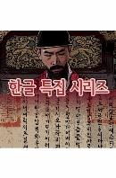 EBS 한글 특집 시리즈 [주문제작상품]