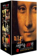 서양미술 400년 박스세트: 레오나르도 다빈치에서 빈센트 반 고흐까지 [The Western Art History/ 6disc]