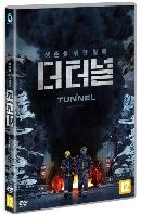 더 터널 [TUNNELEN]