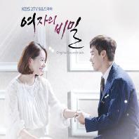 여자의 비밀 [KBS 2TV 일일드라마]