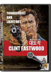 대도적 [THUNDERBOLT AND LIGHTFOOT]