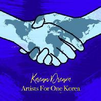 KOREAN DREAM: ARTISTS FOR ONE KOREA [싱글]