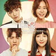 O.S.T - 맨홀[KBS2TV 수목드라마] [디지팩]