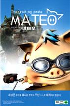 날으는 돼지 해적 마테오 [THE GREAT PIG PIRATE MATEO] [08년 3월 KD가격할인] [1disc]