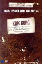 킹콩 제작 노트: 피터잭슨 [KING KONG: PRODUCTION DIARIES] [10년 6월 유니2차 행사]