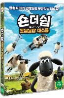 숀더쉽: 동물농장 대소동 [SHAUN THE SHEEP]
