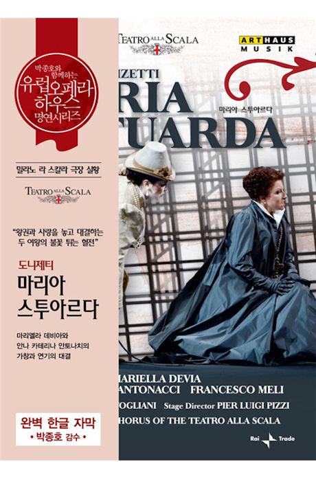 MARIA STUARDA/ ANTONINO FOGLIANI [도니제티: 마리아 스투아르다] [유럽 오페라하우스 명연 25]
