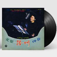 꽃잎, 봄비, 마음 [신중현 작품집] [180G LP]