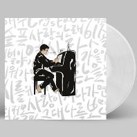 THE ORIGIN PART.2: 이문세 베스트 컬렉션 [150G 투명클리어 LP] [한정반]