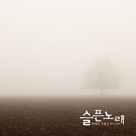 슬픈노래: 클래식, 슬픔을 위로하다