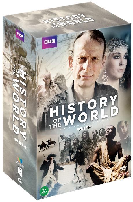 세계의 역사: BBC HD 역사스페셜 [HISTORY OF THE WORLD] / (미개봉) 8disc / 아웃박스 포함