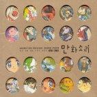 만화소리/ 한국 만화 영화 주제가 모음집 1970-2003