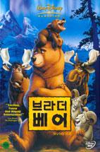 브라더 베어 [BROTHER BEAR] [09년 3월 월트 골드프로모션 2차 행사]