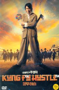 쿵푸 허슬 [Kung Fu Hustle] [14년 1월 소니 신년맞이 프로모션]쿵푸 허슬 [Kung Fu Hustle] [14년 1월 소니 신년맞이 프로모션] - 인터넷 교보문고