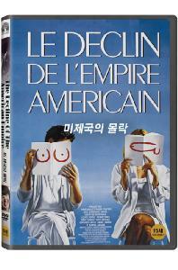 미제국의 몰락 [LE DECLIN DE L'EMPIRE AMERICAIN]