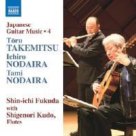 JAPANESE GUITAR MUSIC 4/ SHIGENORI KUDO [후쿠다 신이치: 기타와 플루트 이중주 작품집 - 타케미츠, 노다이라]