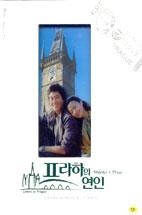 프라하의 연인 [LOVERS IN PRAGUE/ 7 DISC]  / (미개봉)7disc/디지팩/아웃박스