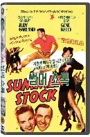 썸머 스톡 [SUMMER STOCK]