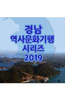 EBS 경남 역사문화기행 시리즈 2019 [주문제작상품]