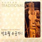 VARIOUS - KBS FM 기획 한국의 전통 음악시리즈 43/ 박초월 수궁가 1