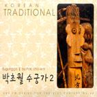VARIOUS - KBS FM 기획 한국의 전통 음악시리즈 44/ 박초월 수궁가 2