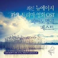 최신 뉴에이지 가요, 드라마, 영화 OST 피아노 명곡 베스트 [리메이크 연주반]