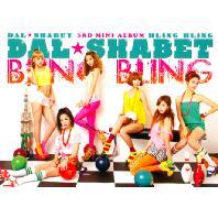 DALSHABET(달샤벳) - BLING BLING [미니 3집]