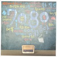 VARIOUS - 7080 영화음악 [KBS 해피FM 임백천의 라디오 7080]