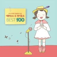 우리 아이에게 가장 들려주고 싶은 예쁜동요 & 영어동요 BEST 100