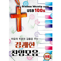 경쾌한 찬양모음 100곡 [USB]
