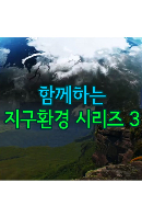 EBS 함께하는 지구환경 시리즈 3 [주문제작상품]