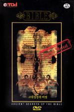 고대성경의 비밀 [ANCIENT SECRET]