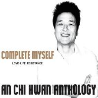 COMPLETE MYSELF: LOVE, LIFE, RESISTANCE [데뷔 25주년 기념 박스세트] [한정반]