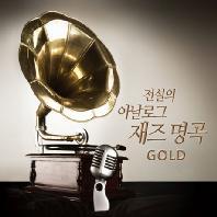 전설의 아날로그 재즈 명곡 GOLD