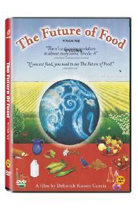먹거리의 미래 [THE FUTURE OF FOOD]