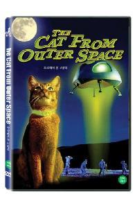 우주에서 온 고양이 [THE CAT FROM OUTER SPACE]