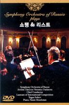 SYMPHONY <!HS>ORCHESTRA<!HE> OF RUSSIA PLAYS/ VERONICA DUDAROVA [쇼팽 & 리스트]