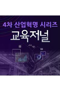 EBS 4차 산업혁명 시리즈: 교육저널 [주문제작상품]