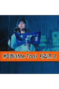 EBS #미투(ME TOO) 시리즈 2 [주문제작상품]