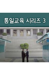 EBS 통일교육 시리즈 3 [주문제작상품]