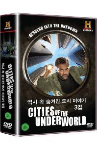 히스토리채널: 역사 속 숨겨진 도시 이야기 3집 [CITIES OF THE UNDERWORLD]