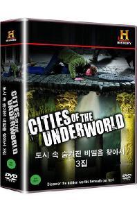 히스토리채널: 도시 속 숨겨진 비밀을 찾아서 3집 [CITIES OF THE UNDERWORLD]