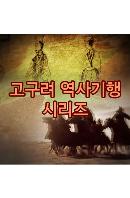 EBS 고구려 역사기행 시리즈 [주문제작상품]